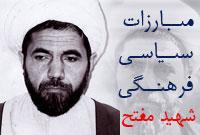 مبارزات سیاسی- فرهنگی شهید مفتح