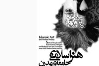 هنر اسلامی و جامعه مدرن