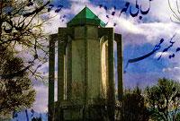 اشعار بابا طاهر-2