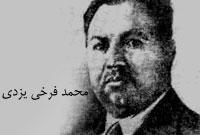 زندگینامه محمد فرخی یزدی