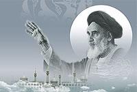 امام خمینی و عرفان اسلامی