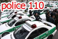 آشنایی با پلیس ۱۱۰
