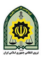 قانون نيروي انتظامي جمهوري اسلامي ايران