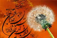 عطار شعر پارسي