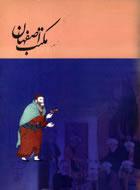 مکتب نقاشی اصفهان و ویژگیهای آن