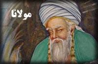 تاویل متن و مولانا