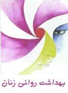 بهداشت رواني در دختران و زنان جوان