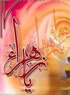 حجاب نزد فاطمه زهرا