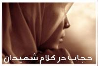حجاب در کلام شهیدان