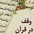 وقف در قرآن