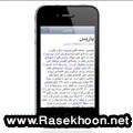 دائرة المعارف ویکی پدیا فارسی