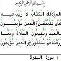 قرآن با فرمت جاوا Pocket Quran v0.97b