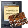 صحیفه سجادیه  Sahifeye Sajjadieh