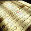 رسالت قرآن كريم