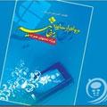 رمضانیه برای گوشی های موبایل - جاوا