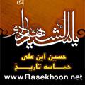 حسین (ع)،حماسه تاریخ