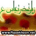 زیارت حضرت عباس (ع)