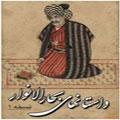 داستانهای بحارالانوار1