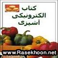 کتاب آموزش آشپزی