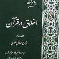 اخلاق در قرآن جلد دوم