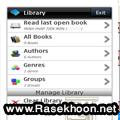 خواندن کتاب های الکترونیکی در موبایل