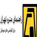 راهنمای مترو تهران - جاوا
