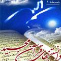 کتاب دانستنیهای قرآن مجید نسخه اول