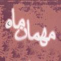 مهمانداری در اسلام
