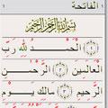 تجوید قرآن با ترجمه ی انگلیسی جاوا Mobile Tajweed