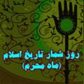 روزشمار تاریخ اسلام