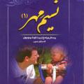 نسیم مهر 1