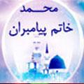 محمد خاتم پیامبران