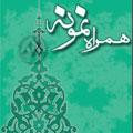 متن كامل قرآن به همراه دوره کامل تفسیر نمونه