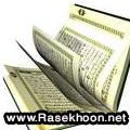 قرآن کریم نسخه جاوا