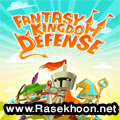 دفاع از پادشاهی