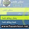 منشی تلفنی جدید فارسی