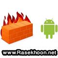 Firewall برای آندرویدی ها