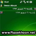 فارسی ساز برای پاکت پی سی