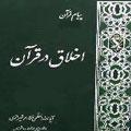 اخلاق در قرآن جلد سوم