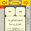 کلمات قرآنی -مخصوص آیفون
