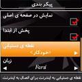 قدرتمند ترین پلیر صوتی فارسی LCGJukebox V.2.65