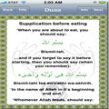 دعای های اسلامی-مخصوص آیفون