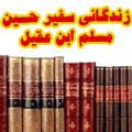 کتاب زندگانی سفیر حسین مسلم بن عقیل