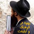 یهود در فرهنگ و تبلیغات