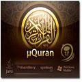 uQuran قرآن همراه با پشتیبانی صوتی - جاوا