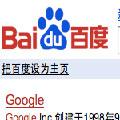 مرور گر اینترنت بایدو برای گوشی شما Baidu 2010b2 E