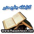 کتابخانه جامع منبر