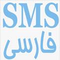 اس ام اس فارسی برای گوشی های UIQ3