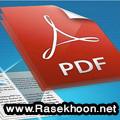 ساخت PDF در موبایل