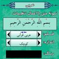 متن كامل قرآن با ترجمه مکارم شیرازی
